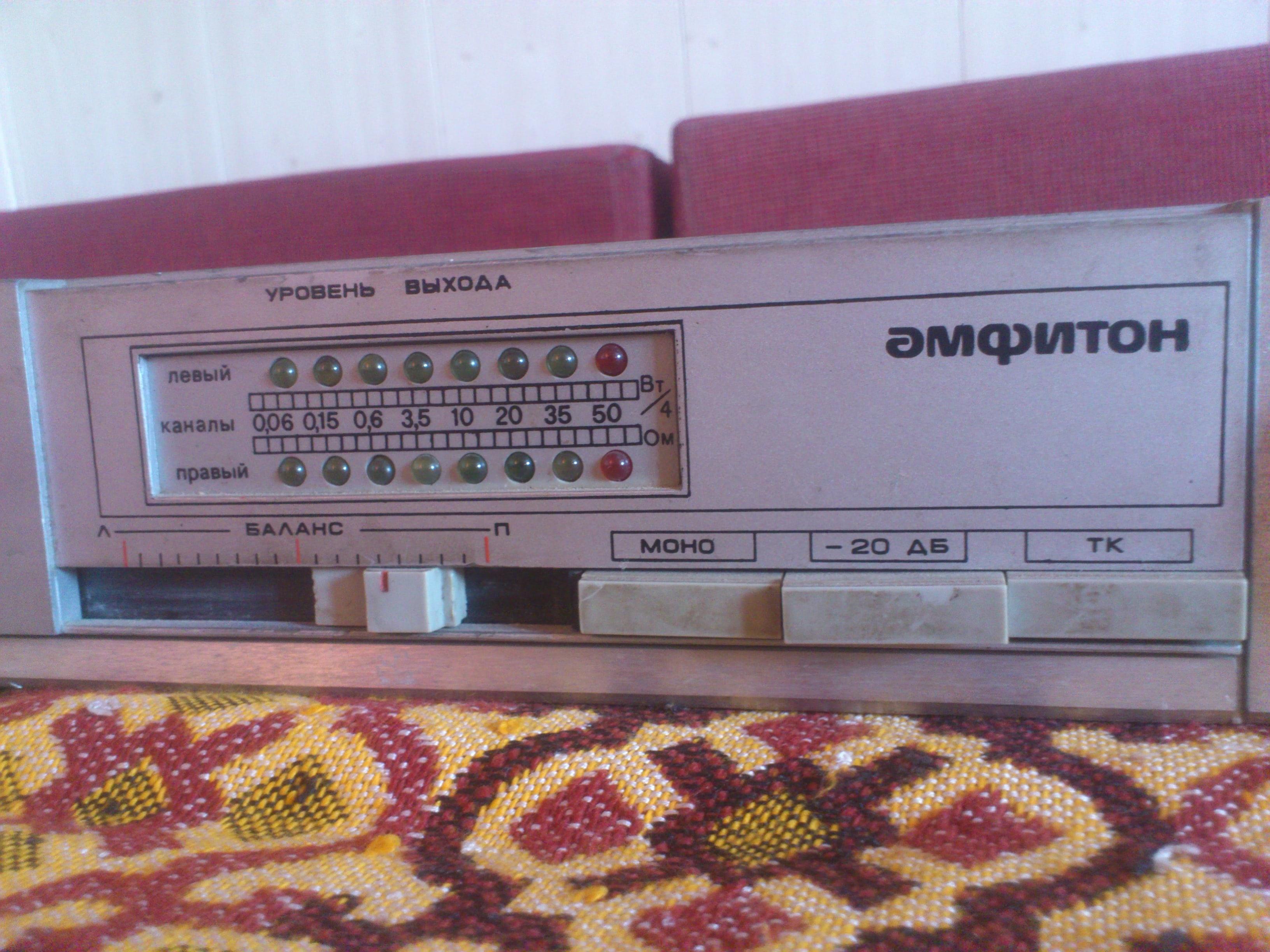 Усилитель Амфитон 75У-101С