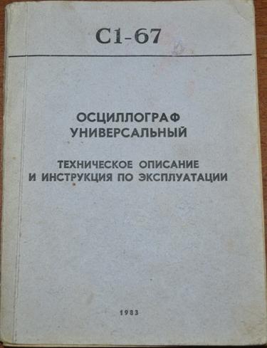 Осциллограф С1-68.  Инструкция и схема.